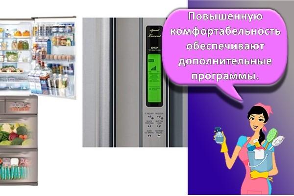 дополнительная функция холодильника