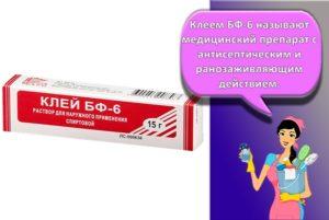 Инструкция по применению клея БФ-6 для заживления ран и порезов