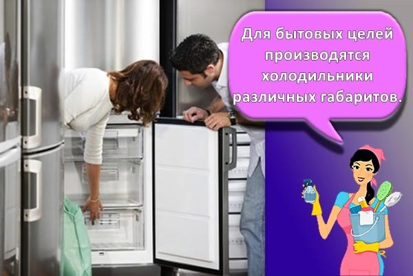семья выбирает холодильник