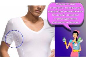 Как можно вывести пятна от пота под мышками на белой и темной одежде