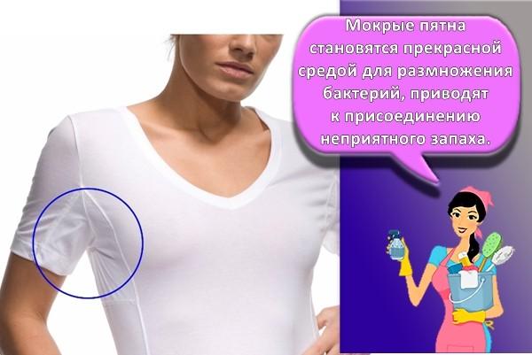 пятно на белой футболке