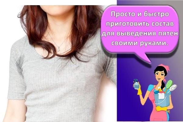 пятно на серой футболке