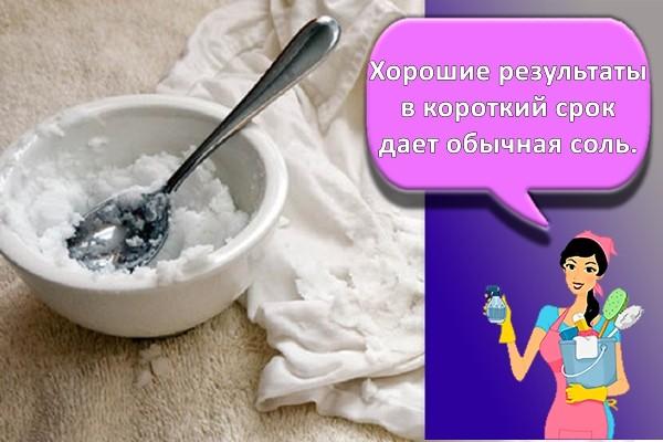соль для отбеливания