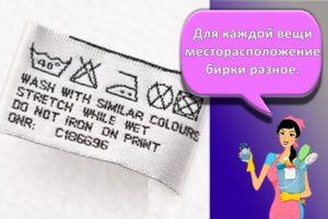 Расшифровка значков на одежде для стирки и таблица с описаниями символов