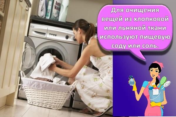 девушка стирает белые вещи