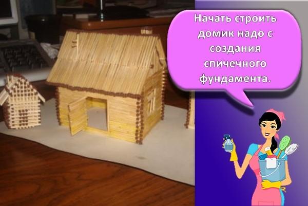 домик с дверью со спичек