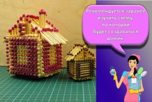 Пошаговая инструкция, как сделать домик из спичек своими руками