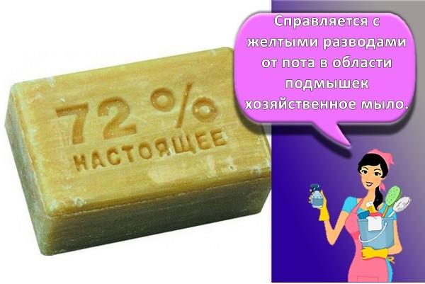 хозяйственное мыло 72 %