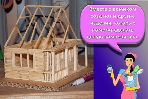 спичечный домик в процессе создания