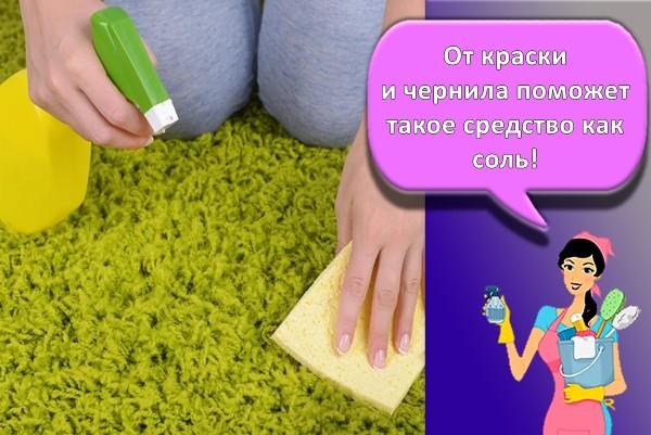 девушка чистит ковер