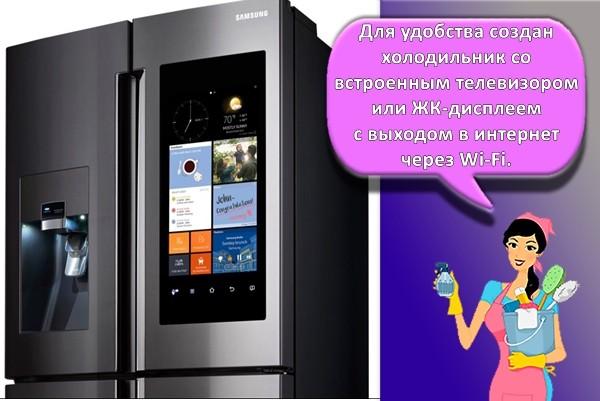 жк дисплей на холодильнике