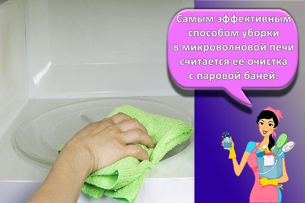 процесс чистки микроволновки