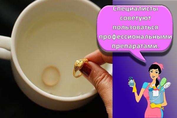 чистка кольца в чашке