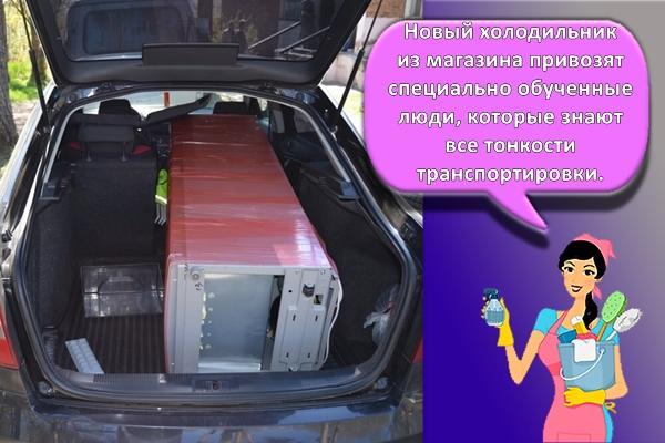 процесс транспортировки холодильника