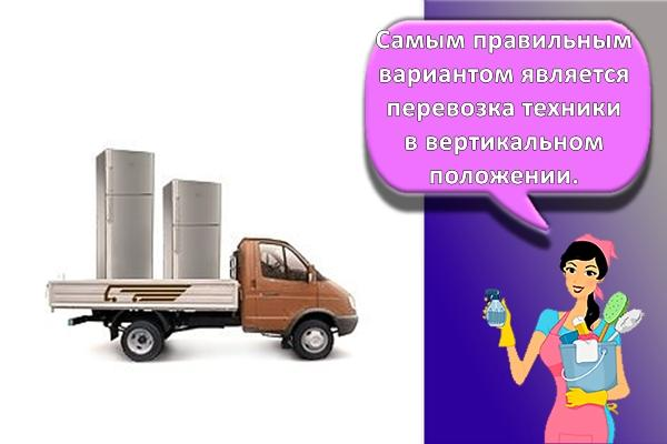 перевозка холодильника в вертикальном состоянии