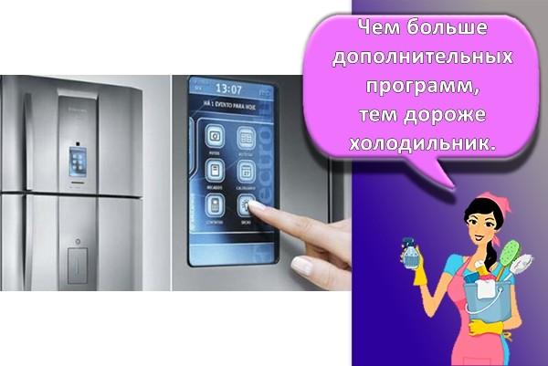 сенсорный дисплей на холодильнике