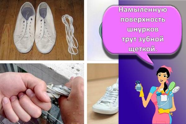 чистка шнурков