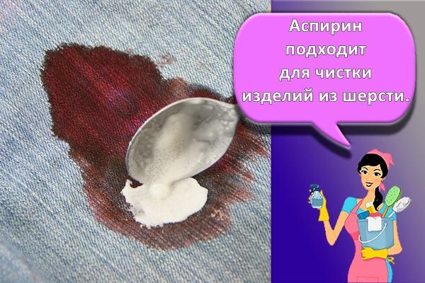 процесс удаления крови с одежды