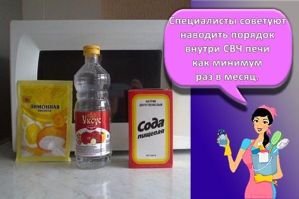 средства для очистки микроволновки