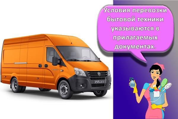 транспорт для перевозки холодильника
