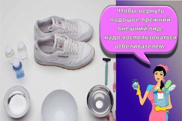 инструменты для чистки кроссовок