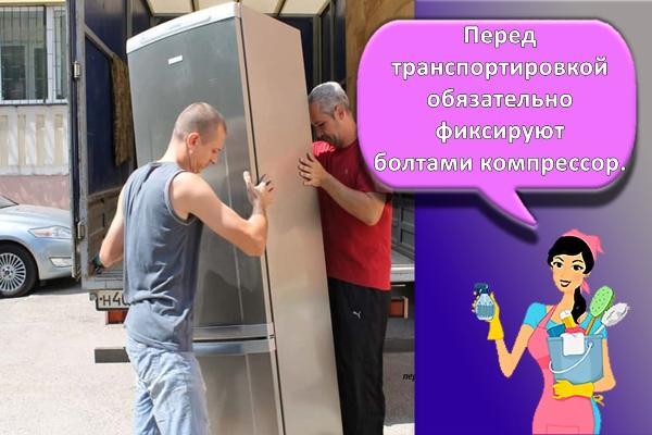 перенос холодильника