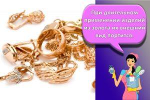Как и чем можно почистить золото в домашних условиях быстро и эффективно
