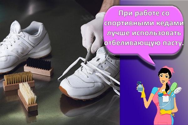 чистка кроссовок зубной пастой