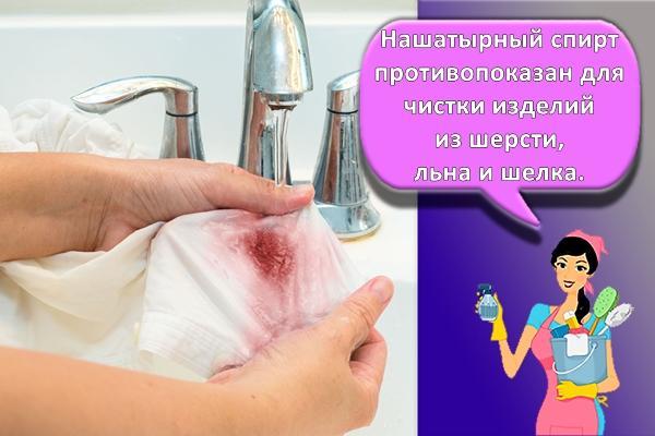 процесс стирки вещей с кровью