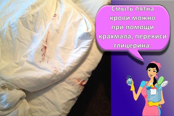 кровь на белой постели