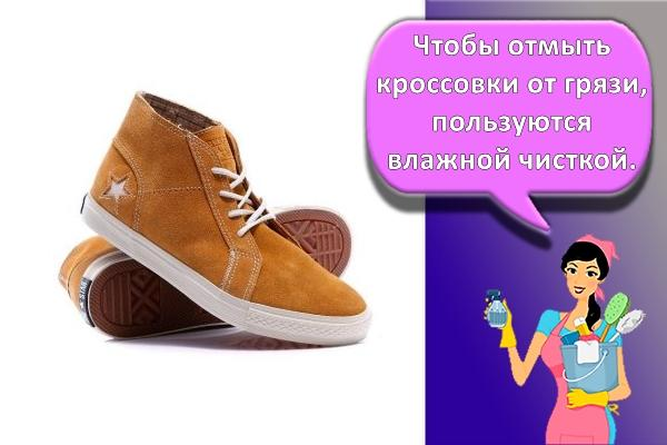чистые замшевые кроссовки