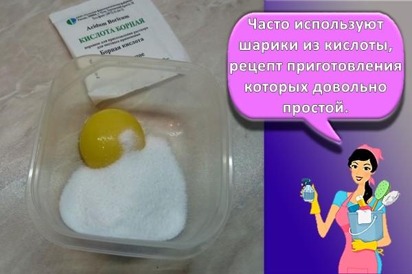 борная кислота с яйцом от тараканов