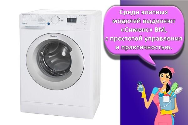 дорогая модели стиральной машинки