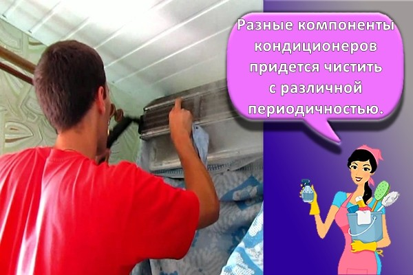 мужчина чистит кондиционер