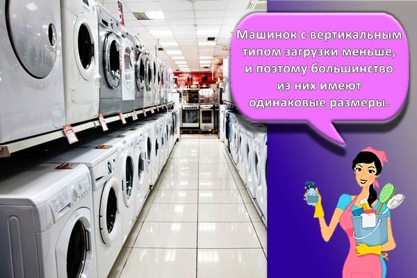 стиральные машинки в магазине