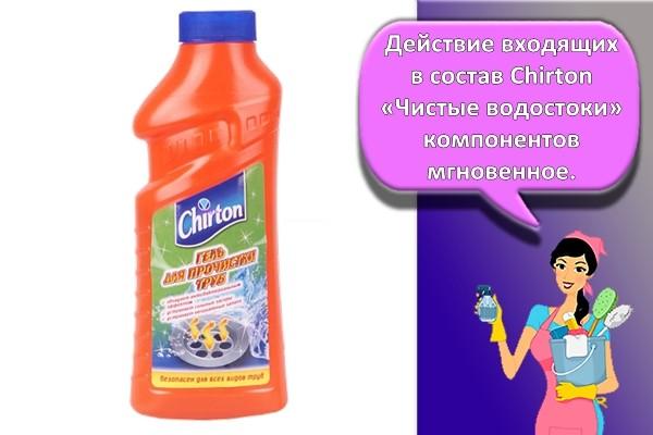 Chirton «Чистые водостоки»