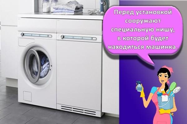 стиральная машина на ламинате