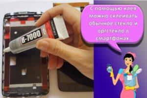 Инструкция по применению клея для дисплея телефона b7000, чем можно заменить