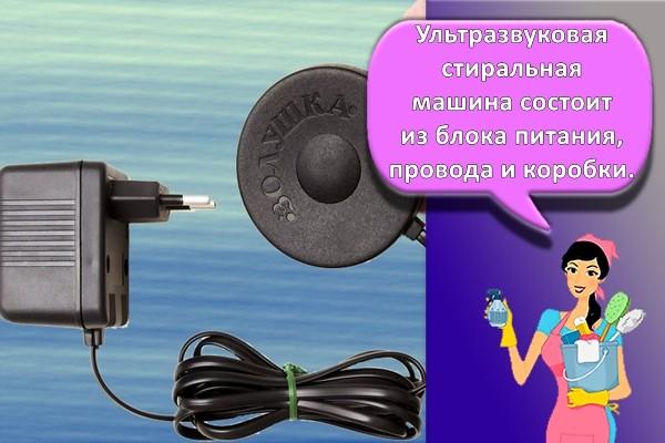 стиральная машина ультразвуковая