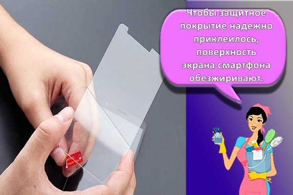 процесс поклейки стекла на телефон