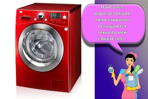 красная стиральная машинка