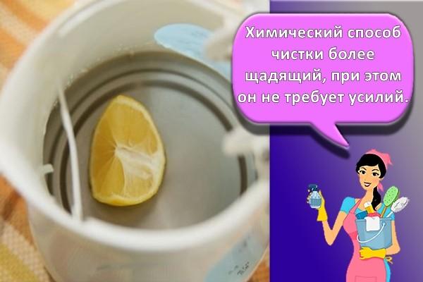 очистка налета лимоном