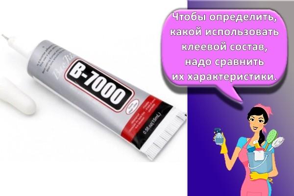 клей в-7000