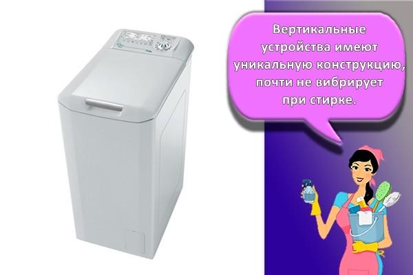 стиральная машина вертикальная