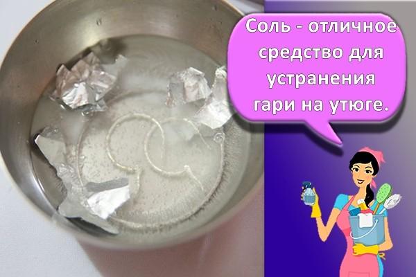 очистка серебра солью