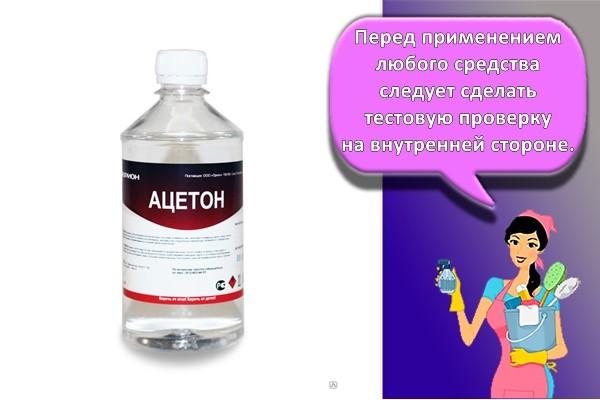 бутыль ацетона