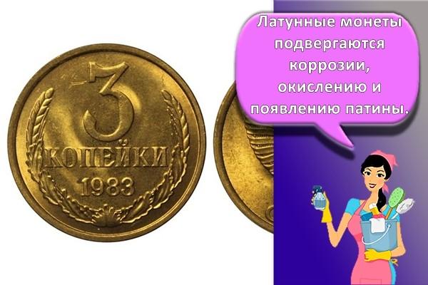 латунные монеты