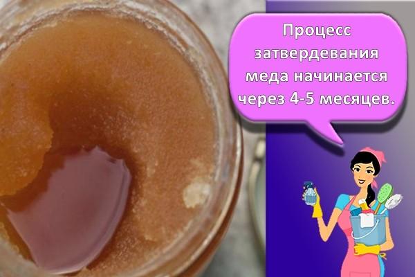 засахаренной мед