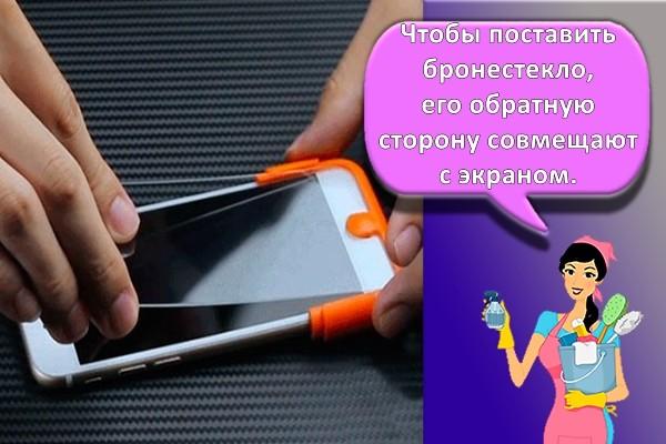 процесс поклейки стекла на айфон