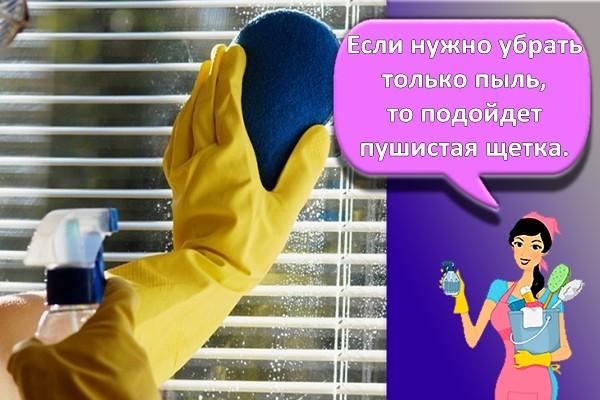 процесс мытья жалюзей